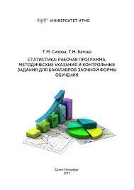 Статистика рабочая программа методические указания и контрольные   Статистика рабочая программа методические указания и контрольные задания для бакалавров заочной формы обучения