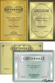 Диплом и сертификаты готовые psd шаблоны скачать бесплатно