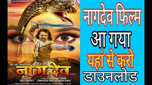 nagdev full hd khesari lal