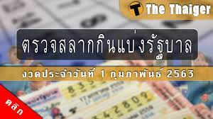 ตรวจหวย 1 กุมภาพันธ์ 2563 รางวัลที่ 1 สลากกินแบ่ง 1/2/63   Thaiger ข่าวไทย