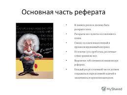 Презентация на тему Рекомендации по написанию реферата по физике  6 Основная часть реферата В данном разделе