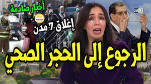 عاجل .. أخبار صادمة عن الحجر الصحي في المغرب اليوم الخميس 17 يونيو على  القناة الثانية دوزيم 2M - Akhbar24News.com