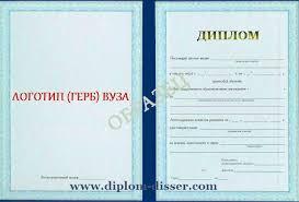 Диплом негосударственного вуза СтудПроект разворот диплома негосударственного образца в о