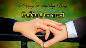 friendship day shayari in hindi 2020