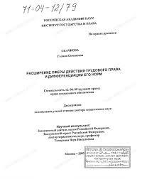 Диссертация на тему Расширение сферы действия трудового права и  Диссертация и автореферат на тему Расширение сферы действия трудового права и дифференциации его норм