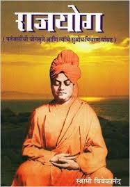 rajyoga is a book written by swami vivekananda which consists of interpretation of pantanjali sutras the book consist of the texts and lectures provided by