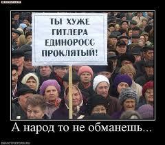 Картинки по запросу новые  русские  и холопы россии