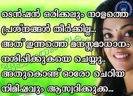 Quotes About Tension Malayalam Quote Quote That Describes About Gorgeous Your Quote Picture Malayalam