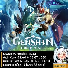 News] เผยสเปค PC Genshin Impact... - เกมถูกบอกด้วย v.2