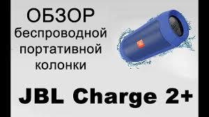 Обзор <b>JBL</b> Charge 2+ (<b>портативная акустическая система</b> ...