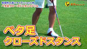 ゴルフ クローズ スタンス