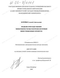 Диссертация на тему Модели и методы оценки эффективности  Диссертация и автореферат на тему Модели и методы оценки эффективности высокотехнологичных инвестиционных проектов
