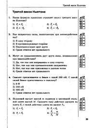 Иллюстрация из для Тесты по физике класс к учебнику А В  Иллюстрация 7 из 25 для Тесты по физике 9 класс к учебнику А
