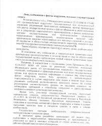 Первая прокуратура Московской области Единый сайт органов  prokurkorrupc