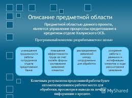 Презентация на тему Отчет по преддипломной практике Выполнил  2 Описание предметной