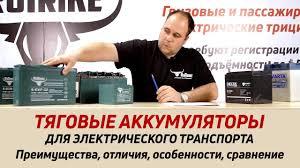 Тяговые <b>аккумуляторы RuTrike</b> - отличия от буферных и ...