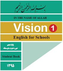 Image result for زبان متوسطه اول هفتم هشتم نهم