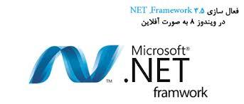 نصب برنامه «NET Framework 3.5.» در ویندوز هشت