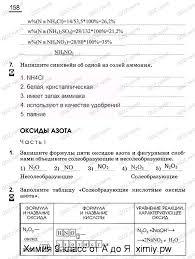 Страница № Оксиды азота габриелян контрольные работы ответы класс