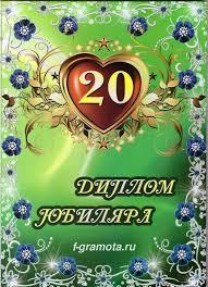 Диплом Юбиляра лет ламинация