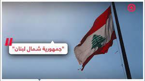 """جمهورية شمال لبنان"""".. فيديو متداول يشعل الأوساط اللبنانية - RT Arabic"""