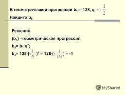 Презентация на тему Последовательности заданы несколькими  6 В геометрической прогрессии b 1 128 q Найдите b 8 Решение b n геометрическая прогрессия b 8 b 1 ·q 7 b 8 128· 7 128· 1