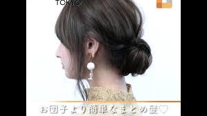 お団子より簡単なまとめ髪シニヨンアレンジ Youtube