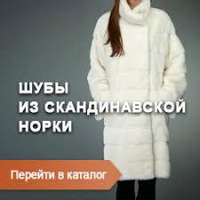 Интернет-магазин <b>кожаных курток</b>, норковых шуб и дубленок ...