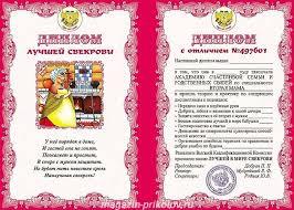 Прикольный диплом Лучшей свекрови ламинация  Шуточный диплом Лучшей свекрови ламинация 5 0