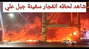 شاهد/لحظة انفجار ميناء جبل علي في دبي - YouTube