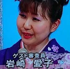 岩崎 愛子