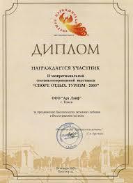 Награда Диплом