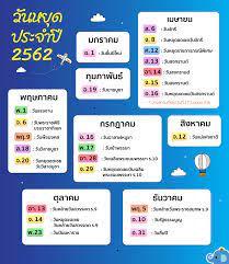 วันหยุดยาว 2562 ปฏิทินวันหยุดราชการ 2562 | วางแผนเที่ยว กันเถอะ – Dealcha  Thailand's No. 1 Cashback Website