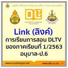 ลิงค์การเรียนการสอน DLTV ของภาคเรียนที่ 1/2563 – ครูเชียงราย