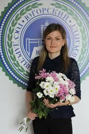 Успешная защита кандидатской диссертации Илоны Лебедевой  Успешная защита кандидатской диссертации Илоны Лебедевой