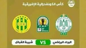 مشاهدة مباراة الرجاء الرياضي وشبيبة القبائل بث مباشر السبت كأس  الكونفيدرالية الأفريقية - فكرة سبورت