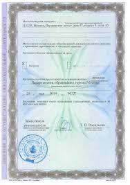 Информационная безопасность профессиональная переподготовка  Лицензия 1 jpg Лицензия 2 jpg