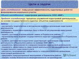 Презентация на тему Государственный университет по  2 Объект исследования
