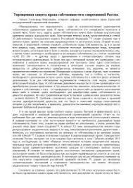 Религия в современной России реферат по праву скачать бесплатно  Упрощенная защита права собственности в современной России реферат по праву скачать бесплатно сделка собственник давность имущество