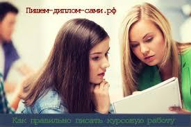 Как написать курсовую работу Пошаговые рекомендации Как писать курсовую работу