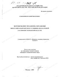 Диссертация на тему Формирование механизма обращения векселей и  Диссертация и автореферат на тему Формирование механизма обращения векселей и варрантов в условиях неплатежей
