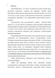 Пенсионный фонд РФ его роль в осуществлении пенсионной реформы  Пенсионный фонд РФ его роль в осуществлении пенсионной реформы 24 01 15
