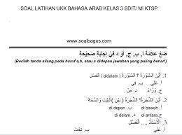 Baiklah, berikut adalah contoh soal ujian bahasa arab kelas 2 mi semester 2 lengkap dengan kunci jawaban dan pembahasan soal. Soal Ukk Uas Kelas 3 B Arab Semester 2 Terbaru Soalbagus Com