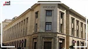 عاجل 🛑 البنك المركزى يقرر تثبيت أسعار الفائدة عند 8.25% للإيداع و9.25%  للإقراض 🏦 - YouTube