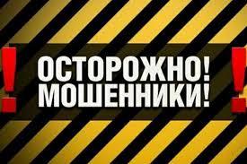 На крючке у мошенников Забайкальское информационное агентство Вот кажется пишешь пишешь предупреждаешь предупреждаешь наших граждан о том чтобы проявляли особую бдительность ко всякого рода сомнительным сделкам