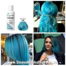 Синяя <b>краска для волос Adore</b> - Sky Blue