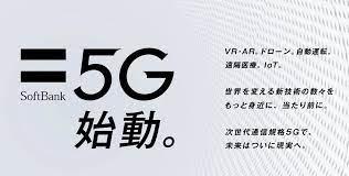 ソフトバンク 5g 料金