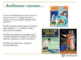Реферат на тему сказка о рыбаке и рыбке класс реферат на тему сказка о рыбаке и рыбке 4 класс