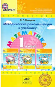 Книга Методические рекомендации к учебнику Математика класс  Методические рекомендации к учебнику Математика 1 класс