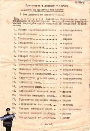 Диплом пединститута вкладыш стр год  Краснодар Диплом пединститута вкладыш стр 1 1947 год